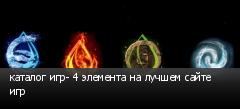 каталог игр- 4 элемента на лучшем сайте игр