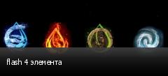 flash 4 элемента