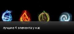 лучшие 4 элемента у нас