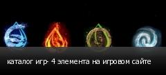 каталог игр- 4 элемента на игровом сайте