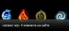 каталог игр- 4 элемента на сайте