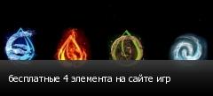 бесплатные 4 элемента на сайте игр