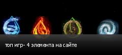 топ игр- 4 элемента на сайте