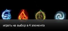 играть на выбор в 4 элемента