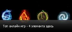 Топ онлайн игр - 4 элемента здесь