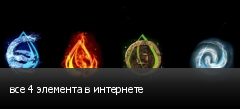 все 4 элемента в интернете