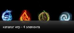каталог игр - 4 элемента
