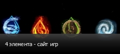 4 элемента - сайт игр
