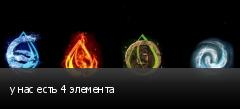 у нас есть 4 элемента