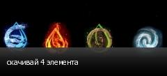 скачивай 4 элемента