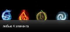любые 4 элемента