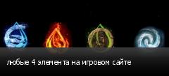 любые 4 элемента на игровом сайте