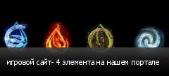 игровой сайт- 4 элемента на нашем портале