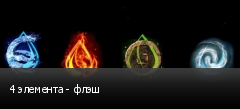 4 элемента - флэш