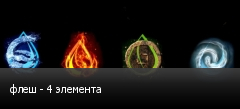 флеш - 4 элемента