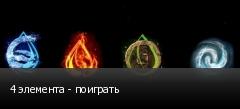 4 элемента - поиграть