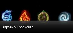 играть в 4 элемента