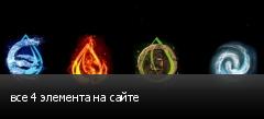 все 4 элемента на сайте