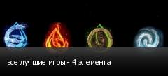 все лучшие игры - 4 элемента