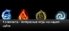 4 элемента - интересные игры на нашем сайте