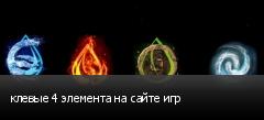клевые 4 элемента на сайте игр