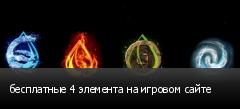 бесплатные 4 элемента на игровом сайте