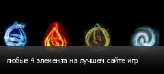 любые 4 элемента на лучшем сайте игр