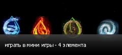 играть в мини игры - 4 элемента