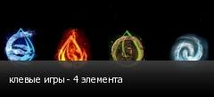 клевые игры - 4 элемента