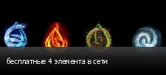бесплатные 4 элемента в сети