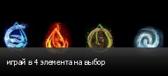 играй в 4 элемента на выбор