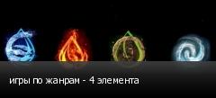 игры по жанрам - 4 элемента