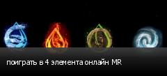 поиграть в 4 элемента онлайн MR