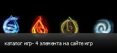 каталог игр- 4 элемента на сайте игр