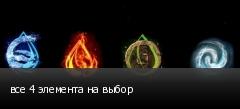 все 4 элемента на выбор