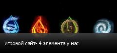 игровой сайт- 4 элемента у нас
