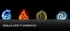 игры в сети 4 элемента