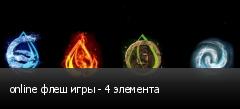 online флеш игры - 4 элемента