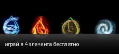 играй в 4 элемента бесплатно