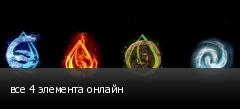 все 4 элемента онлайн