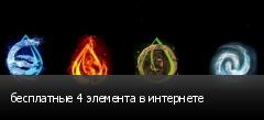 бесплатные 4 элемента в интернете
