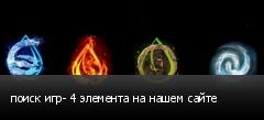 поиск игр- 4 элемента на нашем сайте