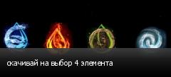 скачивай на выбор 4 элемента