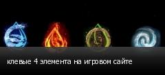 клевые 4 элемента на игровом сайте