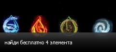 найди бесплатно 4 элемента