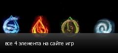все 4 элемента на сайте игр