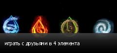 играть с друзьями в 4 элемента