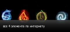 все 4 элемента по интернету