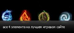 все 4 элемента на лучшем игровом сайте
