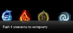 flash 4 элемента по интернету